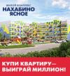 Купи квартиру – выиграй миллион